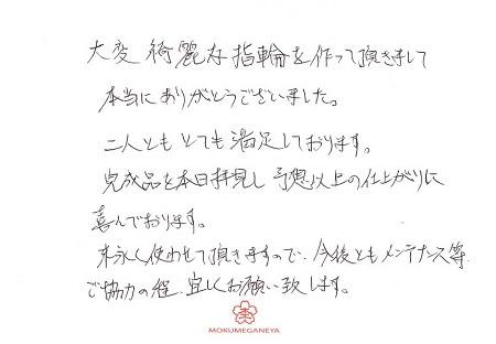 16072403木目金の結婚指輪_J005.JPG