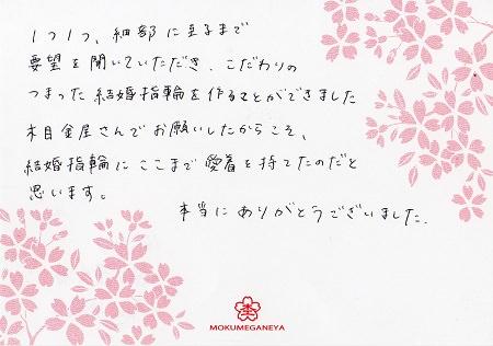 16072404木目金の結婚指輪_U004.jpg