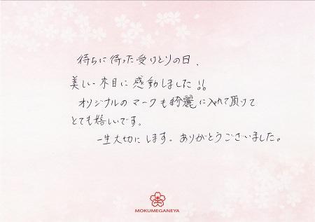 16072501木目金の結婚指輪G_005.JPG