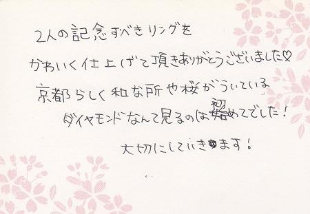 16072601木目金の婚約指輪K_003.jpg