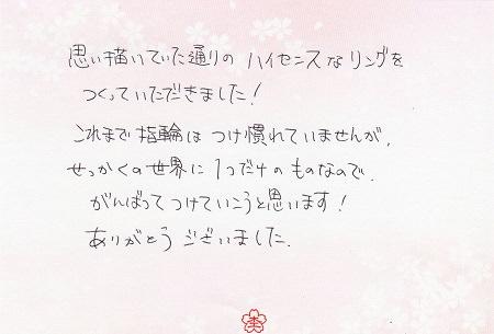 16072601木目金の結婚指輪_G005.jpg