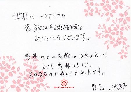 16072601木目金の結婚指輪_S005.jpg
