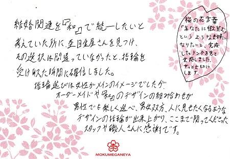 16072901木目金の婚約指輪・結婚指輪U_004.jpg