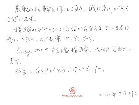 16072902木目金の結婚指輪_J005.JPG