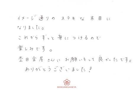 16073001木目金の結婚指輪_J005.JPG
