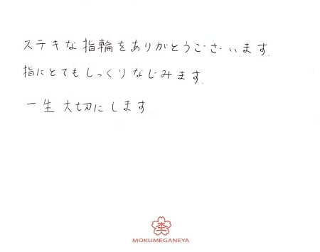 16073002木目金の結婚指輪_J005.JPG