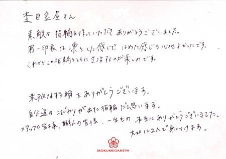 16073004木目金の結婚指輪_C006.jpg