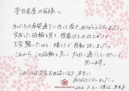 16073101木目金の婚約・結婚指輪_E005.jpg
