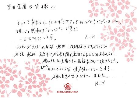 16073101木目金の結婚指輪M_005.jpg