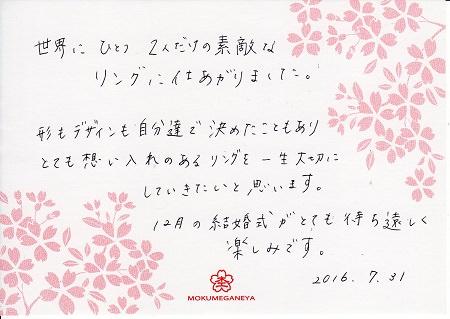 16073101木目金の結婚指輪_H004.jpg