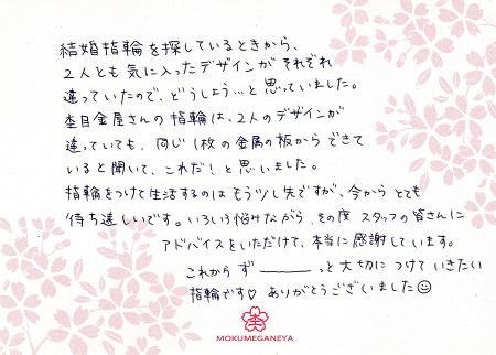 16082702木目金の結婚指輪_I005.jpg