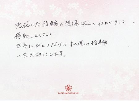 16091801木目金の婚約指輪・結婚指輪_U007.jpg