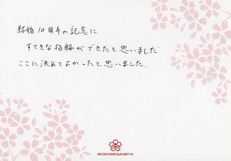 16101501木目金の結婚指輪_E003.jpg