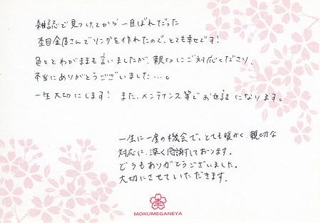 16101501木目金の結婚指輪_I005.jpg