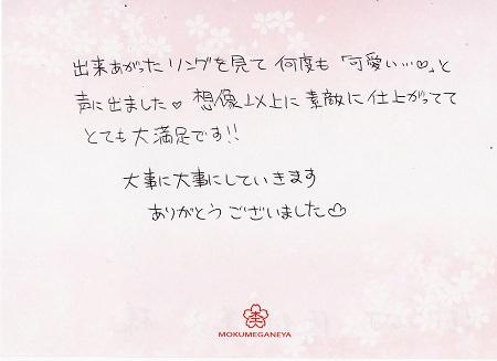 16102201+木目金の結婚指輪_J005.jpg