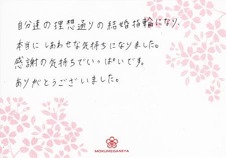 16102201木目金の結婚指輪_H004.jpg