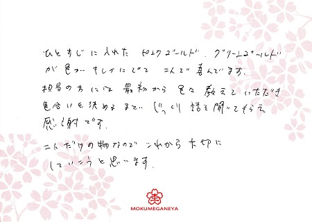 16102201木目金の結婚指輪_L005.jpg