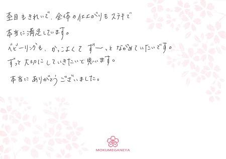 16102202木目金の結婚指輪_005.jpg