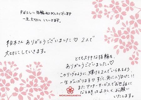 16102202木目金の結婚指輪_Z004.jpg