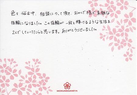16102301木目金の婚約指輪_H002.jpg