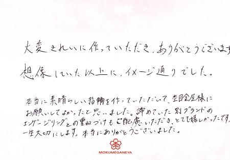 16102301木目金の結婚指輪_S005.jpg