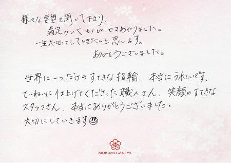 16102301木目金の結婚指輪_R004.jpg
