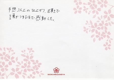16102302木目金の婚約指輪_E002.jpg