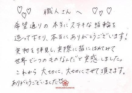 16102701木目金の婚約指輪_C001 (2).jpg