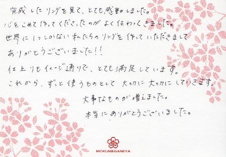 16102701木目金の結婚指輪_B008.jpg