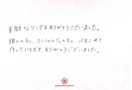 16102801木目金の結婚指輪_S005.jpg
