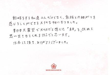 16102802木目金の結婚指輪_S005.jpg