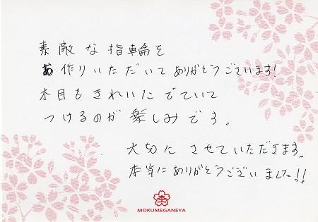 16102901木目金の結婚指輪_E004.jpg
