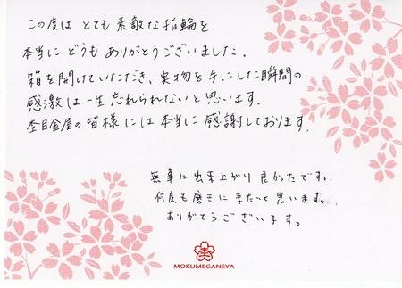 16103001グリ彫り結婚指輪_B005.jpg