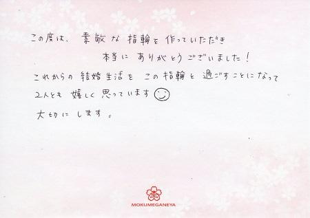 16103001木目金の結婚指輪_F004.jpg