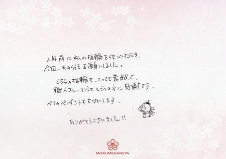 16103001木目金の結婚指輪_E002.jpg