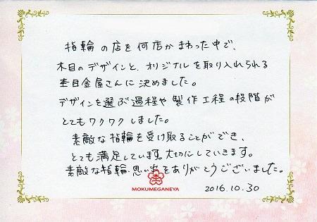 16103001木目金の結婚指輪_G005.jpg