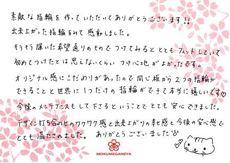 16103001木目金の結婚指輪_M005.jpg