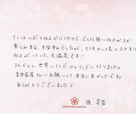 16103004+木目金の結婚指輪_J005.jpg