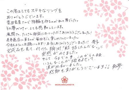 16103101木目金の結婚指輪_M005.jpg