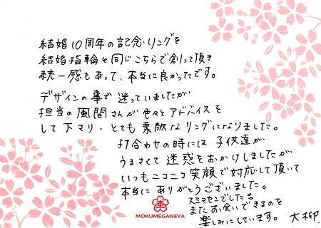 16110301記念リング_M005.jpg