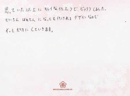 16112001木目金の婚約・結婚指輪_U005.jpg