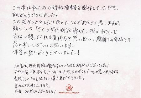 16102101木目金の婚約指輪_J003.jpg