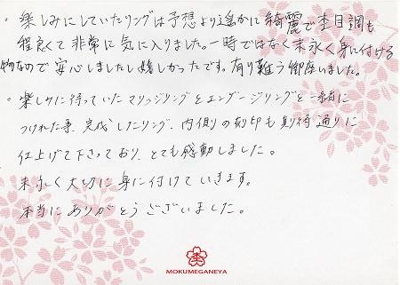 16121101木目金の結婚指輪_E004.jpg