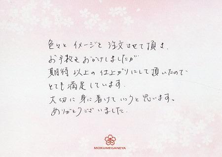 16121102木目金の結婚指輪_R005.jpg