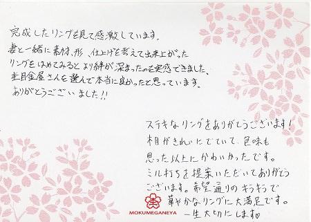 16121102木目金の結婚指輪_E004.jpg