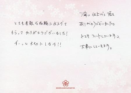 16122002木目金の結婚指輪_K004.jpg