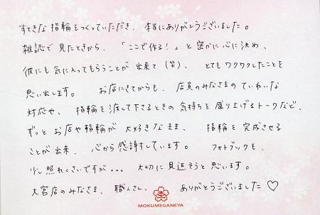 16122002木目金の結婚指輪_R005.jpg