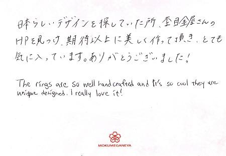 161222木目金の結婚指輪_G03.jpg