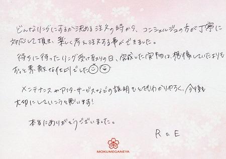 16122301木目金の結婚指輪_R003.jpg