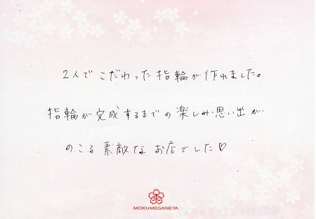 16122301木目金の結婚指輪_F005.jpg
